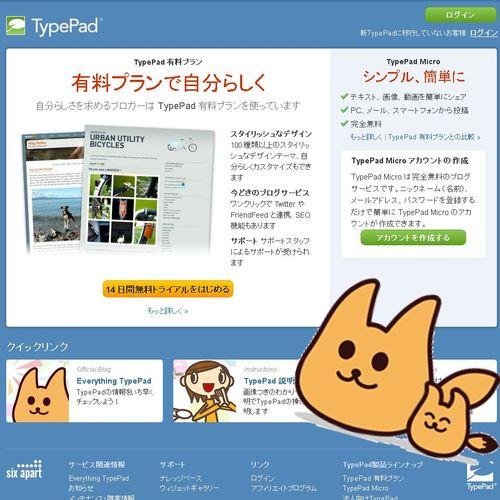 Blog.typepad.jp